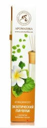 Fragrance Diffuser Patchouli, Aromatika