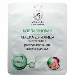 Maska Bio-Celulozowa Kolagenowa Odżywczo Wygładzająca, Aromatika