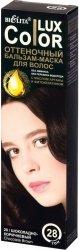 Koloryzujący Balsam-Maska do Włosów Color LUX, 28 czekoladowy brąz