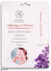 Lawenda i Geranium Maska do Twarzy Bio-Celulozowa Kolagenowa Odżywczo-Tonizująca, Aromatika