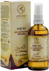 Olej do Masażu Erotycznego, 100% Naturalny, Aromatika