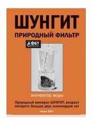 Szungit, Shungit, Naturalny Filtr, Aktywator Wody