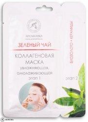 Zielona Herbata Maska Bio-Celulozowa Kolagenowa Nawilżająco-Odmładzająca