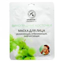 Maska Bio-Celulozowa Rozświetlająco-Nawilżająca Pestki Winogron, Aromatika
