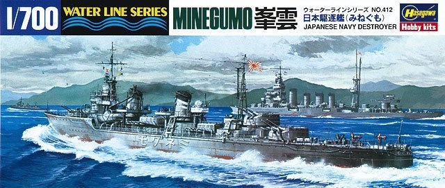 Hasegawa WLS412 1/700 IJN Minegumo Destroyer Battleship