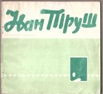 [Lvivskij Muzej Ukrainskogo Mistectva]. Ivan Trusz - katalog tvoriv