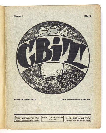 SVIT. Iljustrovannyjžurnal, vychodyt dviči v misjac. R. 4: 1928.