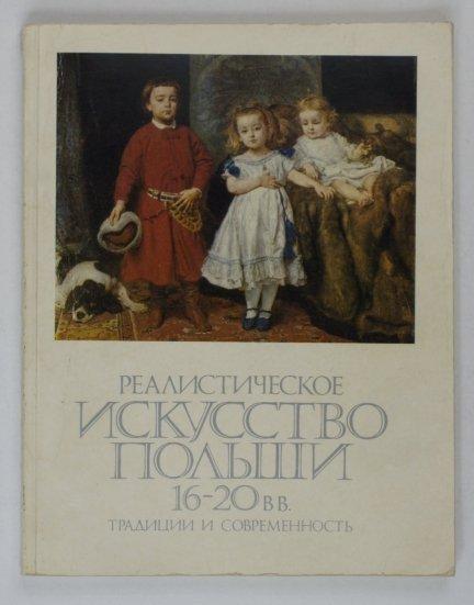 Ministerstvo kultury SSSR. Realističeskoe iskusstvo Polšy 16-20 vv. Tradicii i sovremennost. Katalog vystavki.
