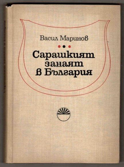 Marinov Vasil - Saraszkijat zanajat v Blgarija. Istoriko-etnografsko izsledvanie