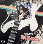 Rainbow - Ансамбль Rainbow (LP)