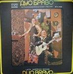 Duo Bravo - Latin American Songs (LP)