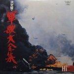 Gunka Raizeshu - Selected Songs (LP)