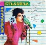 Music Staircase 3 / Музикална Стълбица 3 (LP)