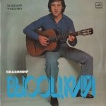 Vladimir Vysotsky - Vladimir Vysotsky Sings His Own Songs (LP)