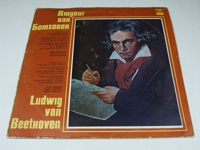L. Beethoven Sonata No.3 For Cello And Piano In A Major, Op. 69 (LP)