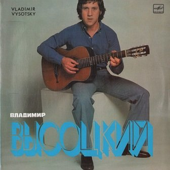 Vladimir Vysotsky - Vladimir Vysotsky Sings His Own Songs (LP)