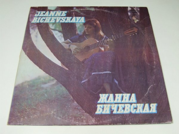 Jeanne Bichevskaya - Zhanna Bichevskaya II (LP)