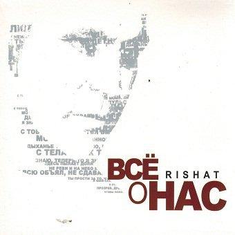 Rishat Boe O Hac (CD)