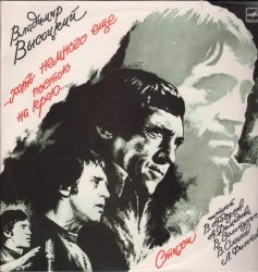 Vladimir Vysotsky - ... Standing At The Brink