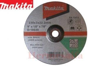 TARCZA DO CIĘCIA BETONU 3,0 x 230 MAKITA D-18649