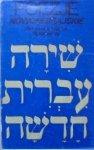 Aleksander Ziemny • Poezje nowohebrajskie