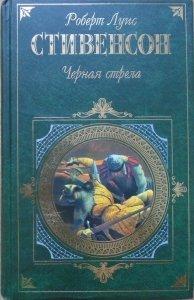 Robert Louis Stevenson • Czarna strzała  [po rosyjsku]