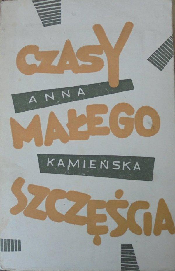 Anna Kamieńska • Czasy małego szczęścia [dedykacja autorska]
