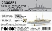 Pontos 23008F1 IJN MIKASA 1905 Detail Up Set 1/200
