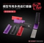 Border Model BD0095 Sandpaper & File Coarse Red