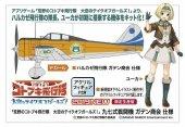 Hasegawa SP430 (52230) The Magnificent Kotobuki Ki27 Type 97 Fighter (Nate) Gaden Company 1/48