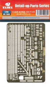 Kajika KM71008 IJN Battlecruiser Hiei 1915 Photo Etching 1/700