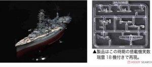 Fujimi 600505 IJN Aircraft Carrier Ise (634th Naval Air Group / with Aichi E16A Zuiun 18 Aircraft) 1/350