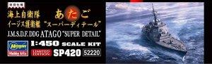 Hasegawa SP420 (52220) J.M.S.D.F. DDG Atago Super Detail 1/450