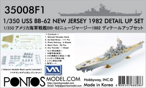 Pontos 35008F1 USS BB-62 New Jersey 1982 Detail Up Set (1:350)