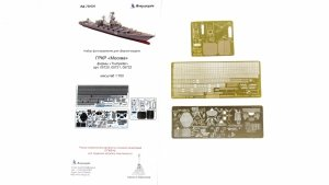 Microdesign MD 700202  GRCR Moscow detail set 1/700