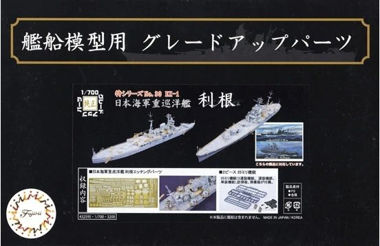 Fujimi 432595 IJN Heavy Cruiser Tone Grade-up Parts PE parts & 25mm Gun 1/700