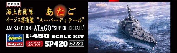 """Hasegawa SP420 (52220) J.M.S.D.F. DDG Atago """"Super Detail"""" 1/450"""