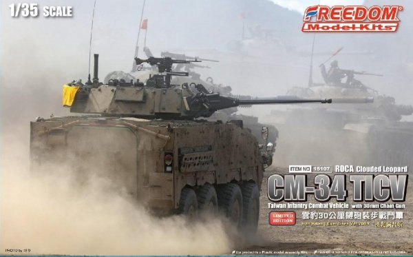 Freedom 15107 ROCA CM 34 TICV Yunpao Cloud Leopard Taiwan Infantry Combat Vehicle with 30mm gun 1/35