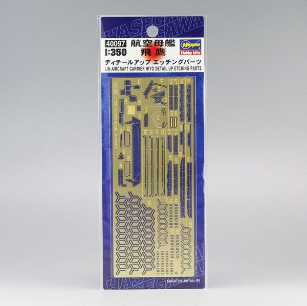 Hasegawa 40097 IJN Hiyo Etching Parts (1:350)