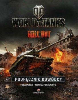 World of Tanks Roll out Podrecznik dowódcy