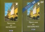 Spacery po Petersburgu Język rosyjski (książka + DVD)