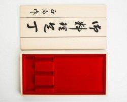 Drewniane pudełko Masahiro na trzy noże [42012]