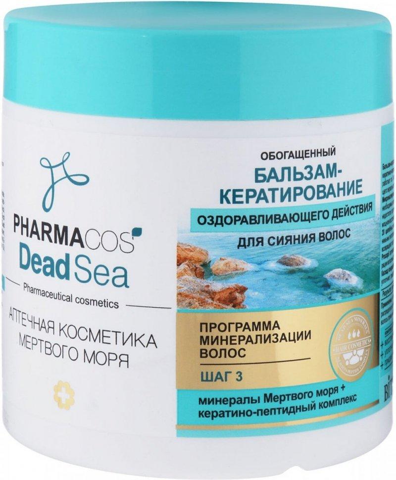 Wzbogacony Balsam Keratynowy dla Lśniących Włosów, Pharmacos Dead Sea