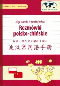 Rozmówki polsko-chińskie dla rodziców i opiekunów. Moje dziecko w polskiej szkole