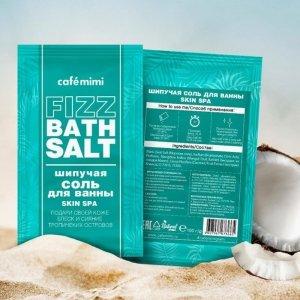 Musująca Sól do Kąpieli SKIN SPA, 100g - CAFE MIMI