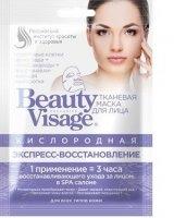 FITO*Maska w płachcie Beauty Visage Kolagenowa
