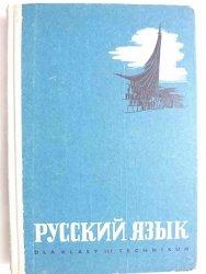 JĘZYK ROSYJSKI DLA KLASY III TECHNIKUM - Alicja Machalska 1978