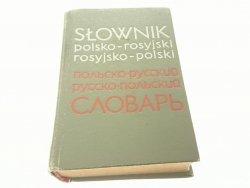 SŁOWNIK POLSKO-ROSYJSKI ROSYJSKO-POLSKI 1973