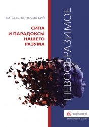 Niewyobrażalne. Potęga i paradoksy naszych umysłów Wersja rosyjska